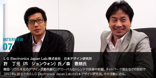 Lg japan lab LG Display Talent - Careers