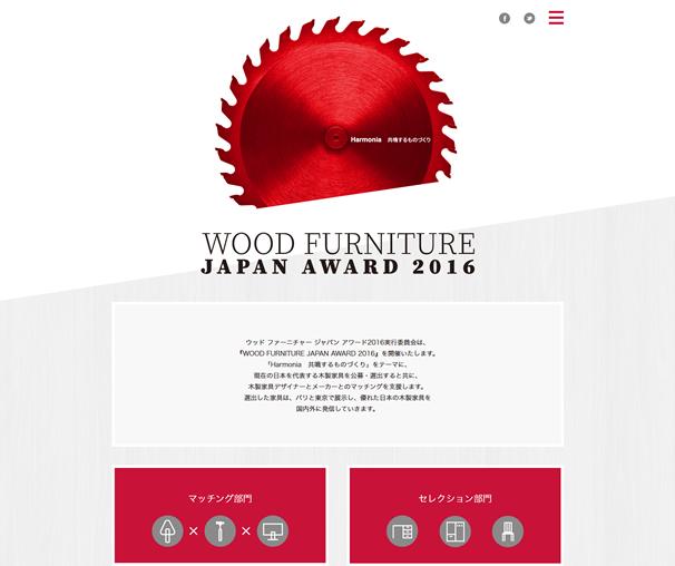 木製家具とメーカー、デザイナーを公募する「WOOD FURNITURE JAPAN AWARD」開催 | デザイン情報サイト[JDN]