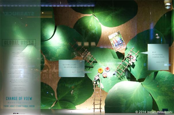 伊勢丹 新宿店本館 2014年5月 ショーウインドー3