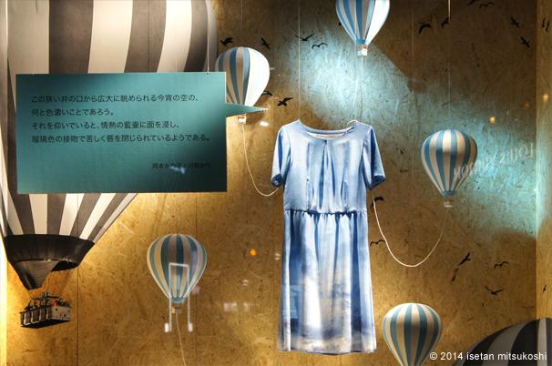 伊勢丹 新宿店本館 2014年5月 ショーウインドー5