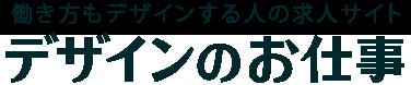 働き方もデザインする求人サイト[デザインのお仕事]