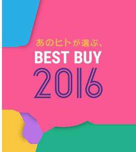 あのヒトが選ぶ、BEST BUY 2016