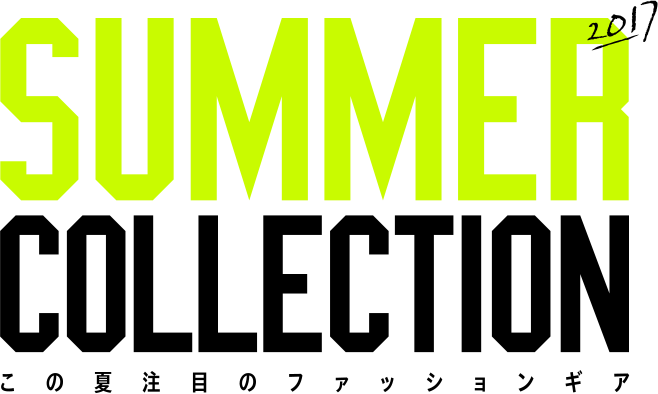 この夏注目のファッションギア - SUMMER COLLECTION 2017