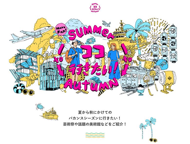 Summer to Autumn ココ行きたい! 芸術祭・アートフェス & 美術館・博物館