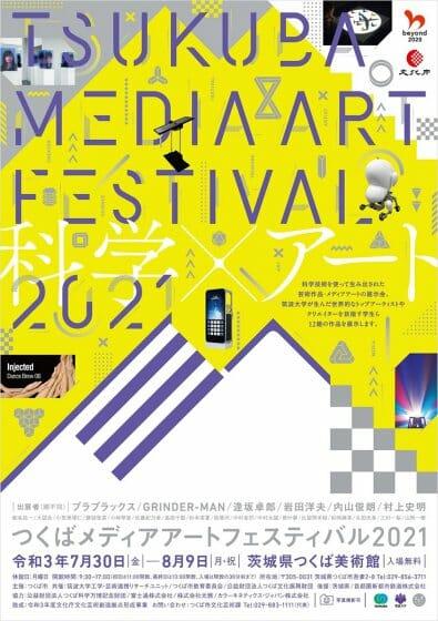 つくばメディアアートフェスティバル2021 チラシ