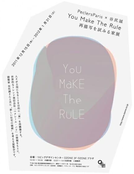 You Make The Rule