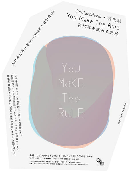 You Make The Rule