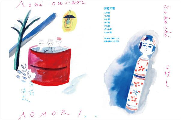 Mi amas TOHOKU kvina×SHOE PRESsの観光案内 (3)
