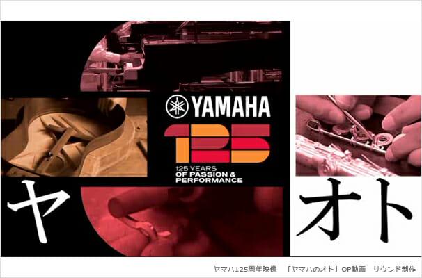 ヤマハ125周年映像 「ヤマハのオト」OP動画 サウンド制作