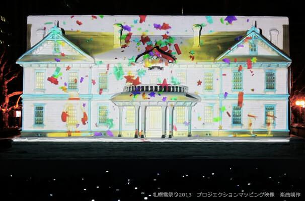札幌雪祭り2013 プロジェクションマッピング映像 楽曲制作