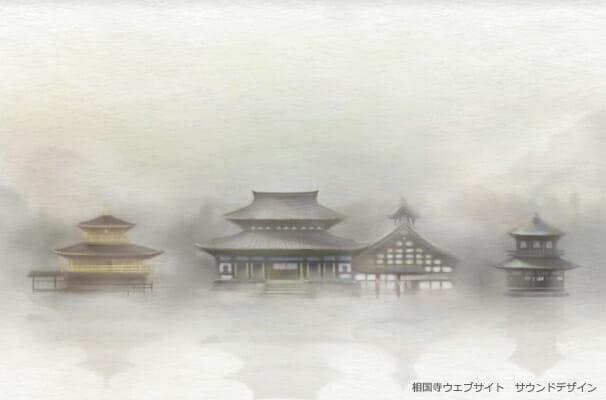 相国寺ウェブサイト サウンドデザイン