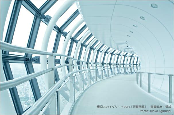 東京スカイツリー 450M「天望回廊」 音響演出・構成