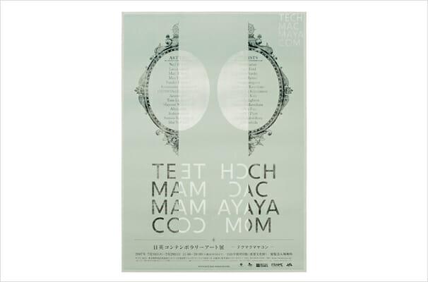 TECH-MAC-MAYACOM 展覧会アートディレクション (3)