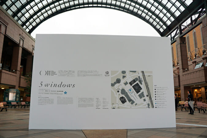 「5windows」恵比寿特別編の上映場所は恵比寿の各地に点在