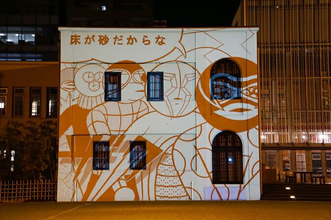京都国際マンガミュージアムの壁面に毎夜出現、横山裕一氏の自身初となるプロジェクションマッピング