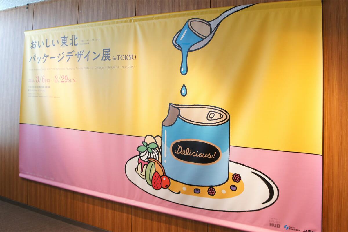 おいしい東北パッケージデザイン展 in Tokyo