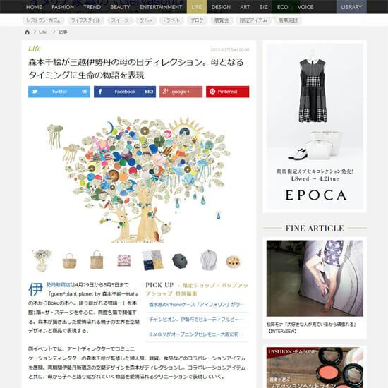 森本千絵氏が三越伊勢丹の母の日ディレクション、愛情溢れる親子の世界を空間デザインと商品で表現