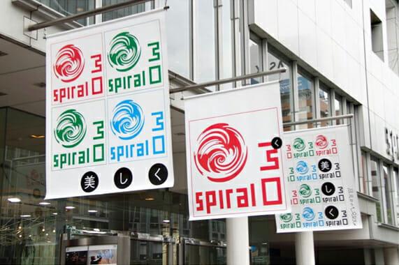 青山スパイラル30周年、「美しく SPIRAL」をテーマに多数のイベントを実施。ロゴデザインは仲條正義氏