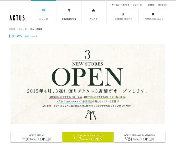 関東初のアクタスのアウトレットストア、「アクタスコンテナ・酒々井店」が4月17日オープン