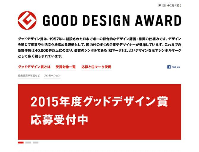 審査委員長に永井一史氏就任、「2015年度グッドデザイン賞」応募受付開始