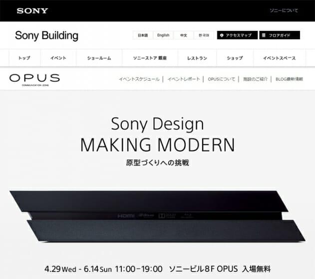 ソニーデザインのシンボル的な歴代製品と写真を展示、「Sony Design: MAKING MODERN~原型づくりへの挑戦~」