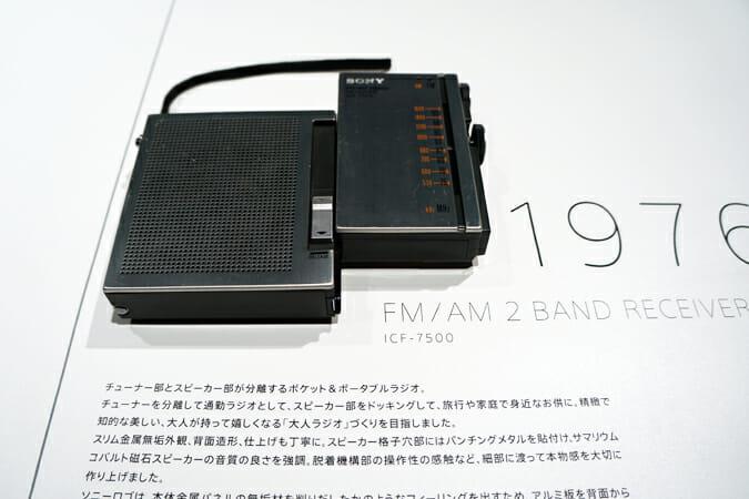 ポータブルラジオ「ICF-7500」