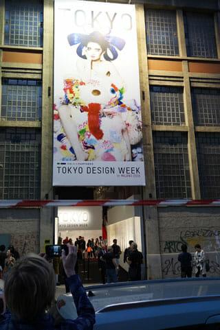 TOKYO DESIGN WEEK in MILANO