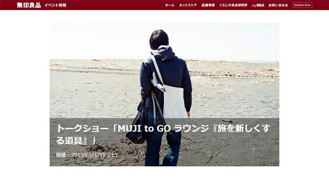 クリエイターの「旅のもちもの」を紹介するトークショー、「MUJI to GO ラウンジ『旅を新しくする道具』」[5月2日]
