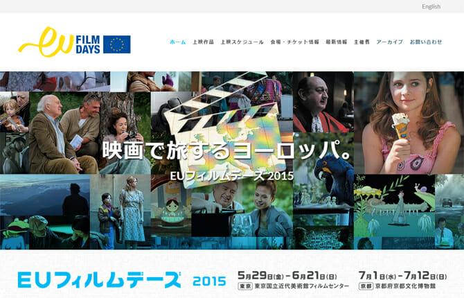 ヨーロッパ各国の作品を上映する映画祭、「EUフィルムデーズ2015」が東京と京都で開催