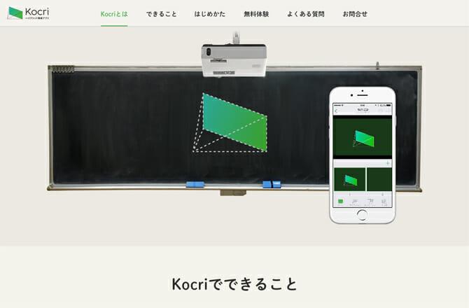 スマホで授業も先生もスマートに、黒板と電子黒板のイイとこどりのハイブリッド黒板アプリ「Kocri(コクリ)」