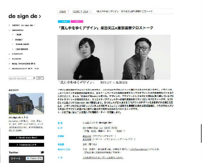 社会のど真ん中に位置するデザインに取り組む、柴田文江氏と服部滋樹氏によるクロストーク[5月9日]