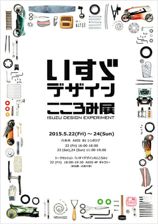 いすゞデザインセンターの活動の成果発表、「いすゞデザイン こころみ展」[5月22日-5月24日]