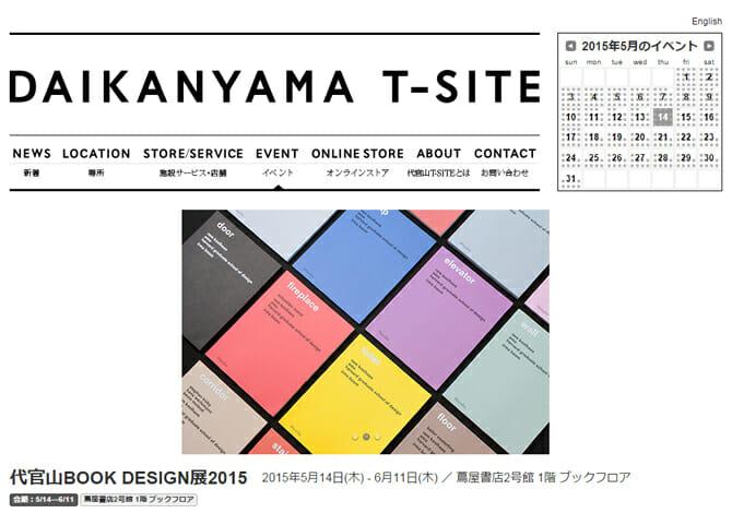 豊潤で美しいブックデザインの世界へようこそ、「代官山BOOK DESIGN展2015」[5月14日—6月11日]