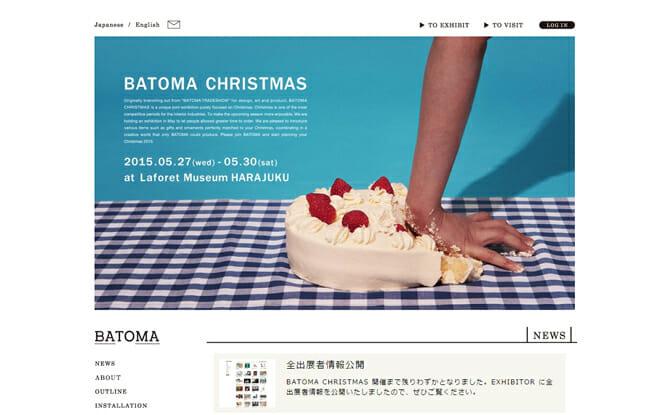 クリスマスに特化した展示会、「BATOMA CHRISTMAS」がラフォーレミュージアム原宿で開催中