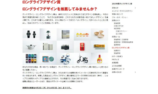 あなたが使い続けている商品を推薦、「グッドデザイン・ロングライフデザイン賞」