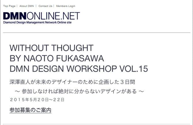 深澤直人氏が未来のデザイナーのために企画した3日間のプログラム、「WITHOUT THOUGHT BY NAOTO FUKASAWA」