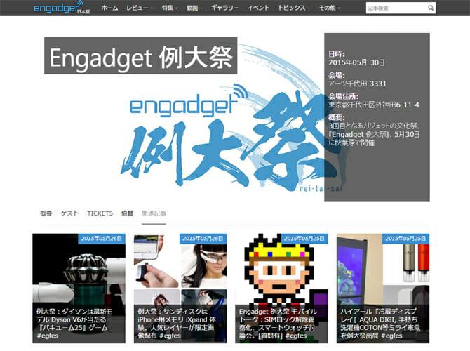 3回目となるガジェットの文化祭、「Engadget 例大祭」がアーツ千代田 3331で開催[5月30日]