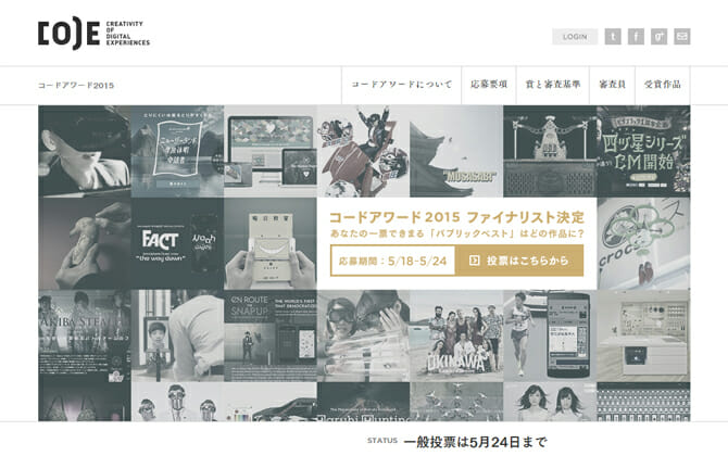 デジタルを活用したマーケティングコミュニケーション施策を競う「コードアワード2015」、パブリックベスト賞を決める一般投票を実施中