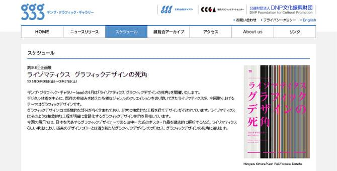 田中一光氏のポスター作品を徹底的に解析、「ライゾマティクス グラフィックデザインの死角」