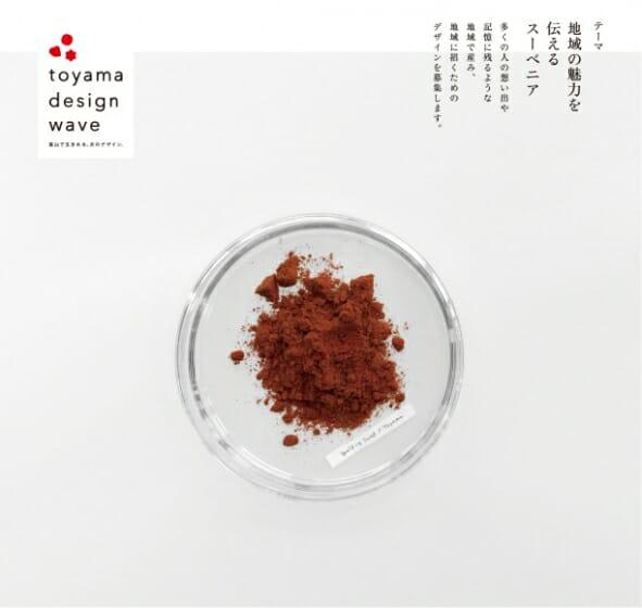 審査員に鈴木マサル氏や鈴野浩一氏ら、富山の魅力を伝えるデザインを募集「富山デザインコンペティション2015」