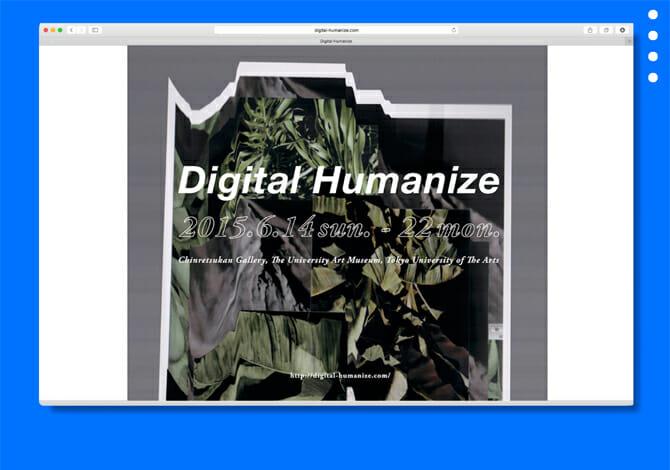 ポストインターネット時代の身体や知覚のありようと、そこから生み出されるイメージを検証する展覧会「Digital Humanize」