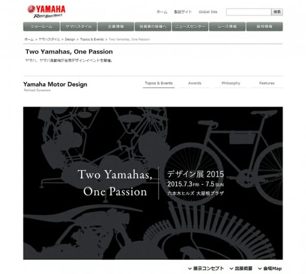 「project AH A MAY」を含む13点を展示、ヤマハとヤマハ発動機による「Two Yamahas, One Passion ~デザイン展2015~」
