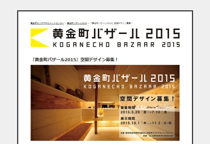 「まちにくわえる」がテーマ、「黄金町バザール2015」展示後に新しい機能となる空間デザインを募集中