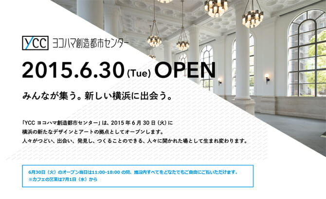 横浜の新たなデザインとアートの拠点、「ヨコハマ創造都市センター」が6月30日にオープン