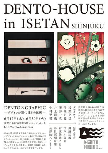浅葉克己氏や中條正義氏らが伝統工芸品を新たにデザイン、「DENTO×GRAPHIC デザインが繋ぐ、日本の伝統」