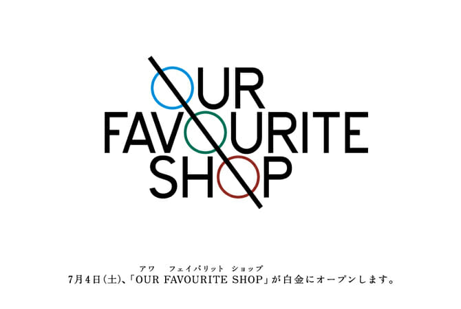 bluestract・キギ・丸滋製陶による、新しい文化を発信する場「OUR FAVOURITE SHOP」が白金にオープン[7月4日]