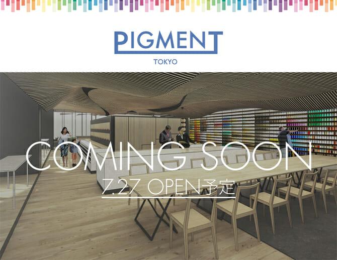 隈研吾氏が店舗デザイン、良質な画材をそろえたラボ「PIGMENT(ピグモン)」が天王洲に7月オープン