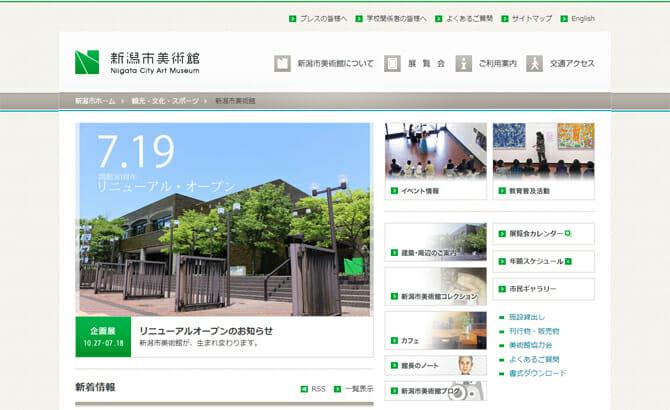 服部一成氏のデザインでサイン表示を一新、30周年を機に新潟市美術館がリニューアルオープン