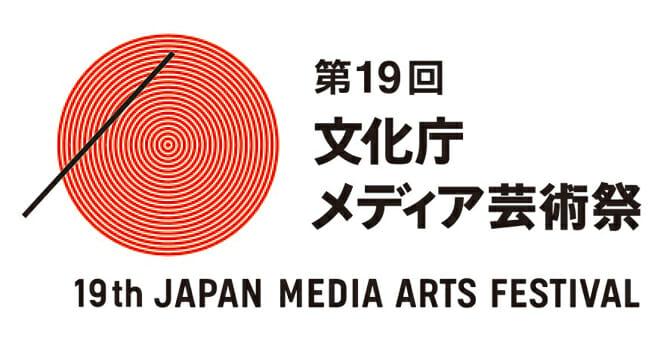 メディア芸術の総合フェスティバル「第19回 文化庁メディア芸術祭」、7月7日より作品募集をスタート