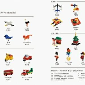 ナノブロック・オフィシャル・ガイドブック (1)